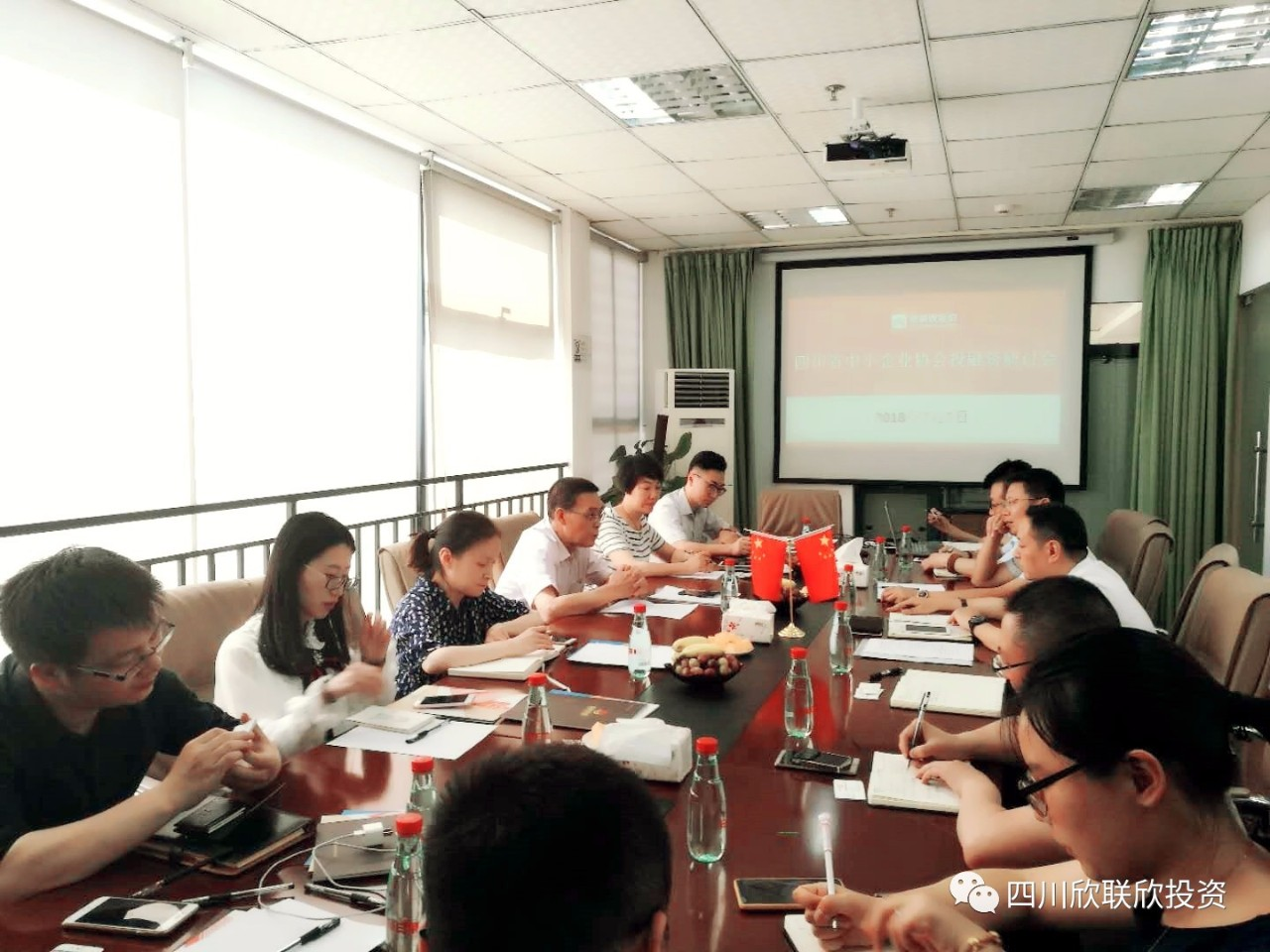 四川bwinchina集团与省中小企业协会携手召开投融资研讨会